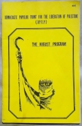 'The August Program', Democratic Popular Front for the Liberation of Palestine, printed by Palestine Solidarity Committee, Buffalo, New York, early 1970's.