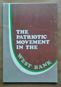 'The Patriotic Movement In The West Bank', Palestine Liberation Organization, Beirut, Lebanon, 1975.