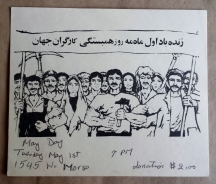 Promotional card for a May Day event organized by the Confederation of Iranian Students, Chicago, [mid-1970's].