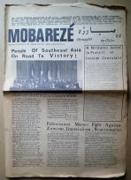 'Mobareze (Struggle)', Iranian Students Association in the U.S.A., United States, 1970. First issue.